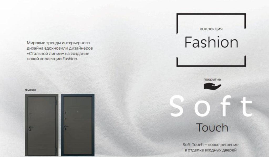 коллекция дизайнерских дверей fashion стальная линия
