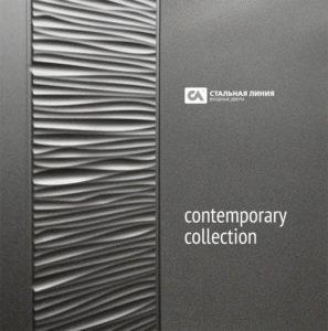 contemporary стальная линия