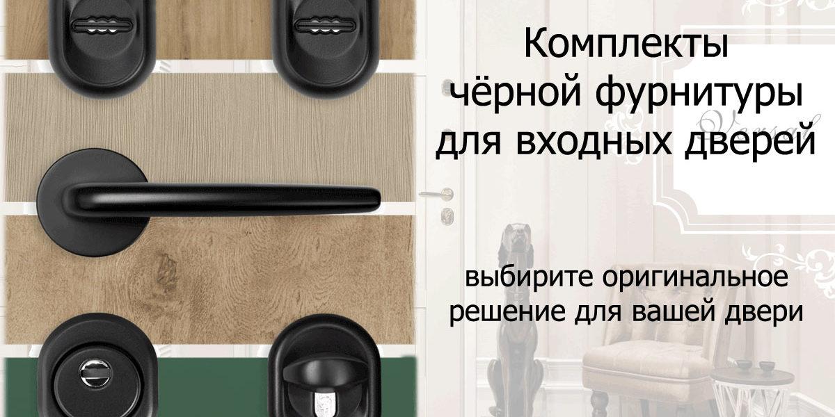 чёрная фурнитура для входных дверей Стальная Линия
