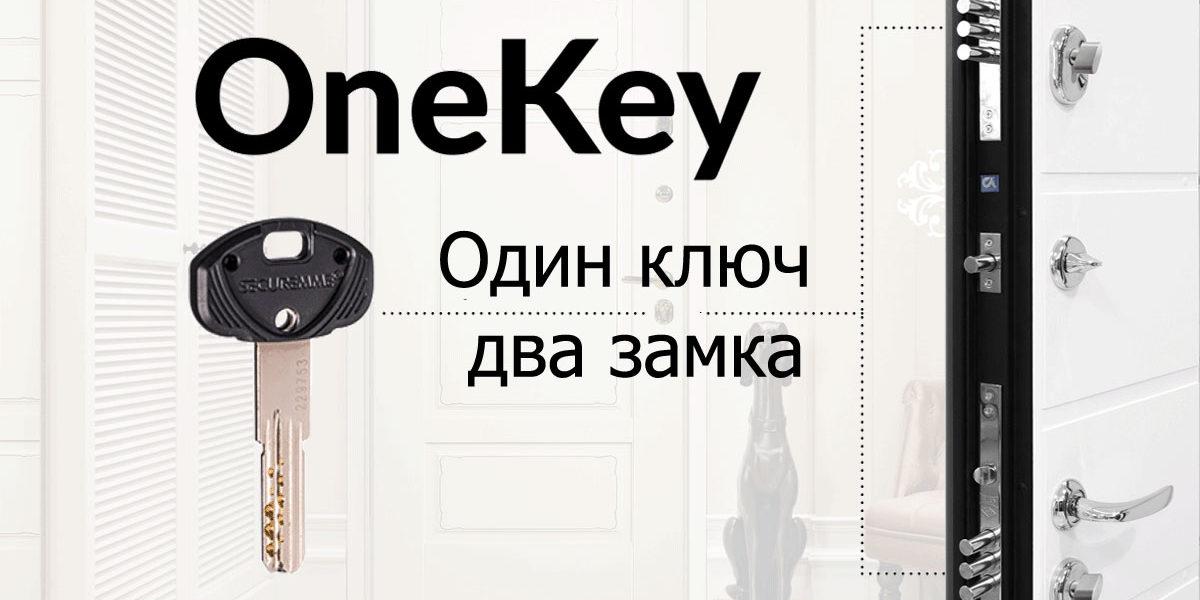 Система One Key Стальная линия