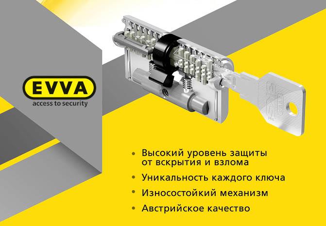 цилиндр evva 3ks стальная линия