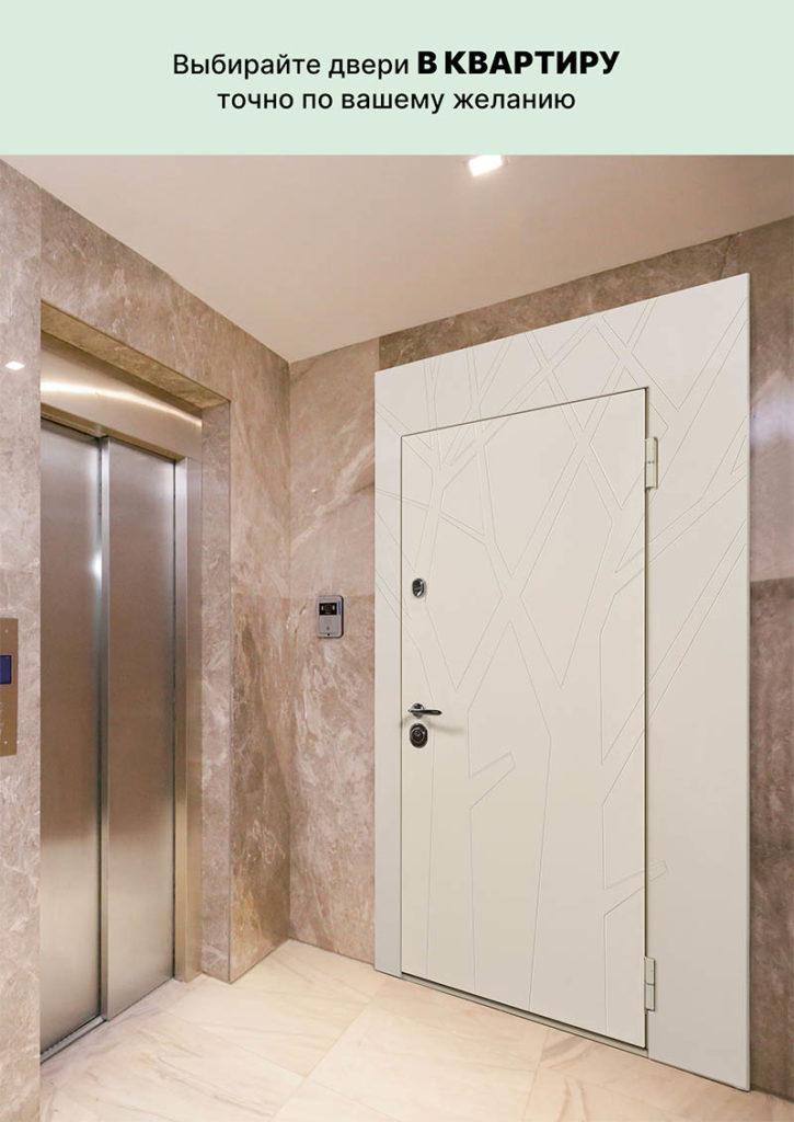 входные двери для квартиры стальная линия