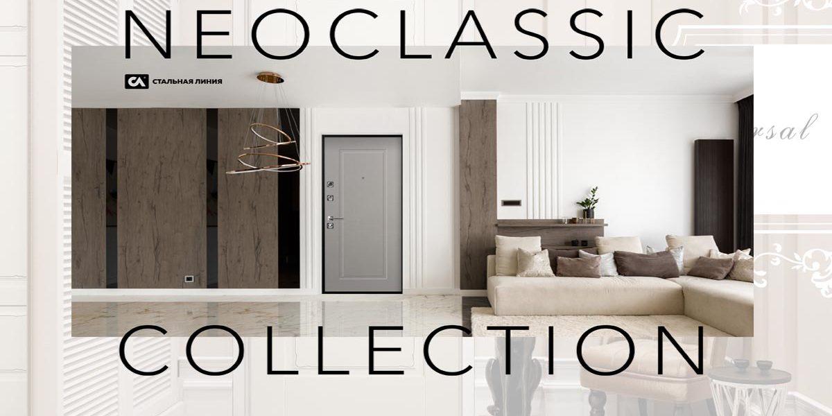 неоклассика презентация новой коллекции моделей стальная линия
